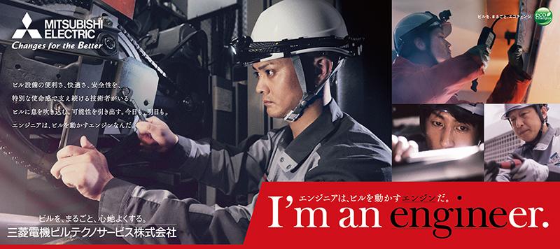 テクノ サービス ビル 三菱